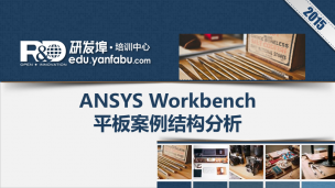 ANSYSWorkbench 平板案例结构分析