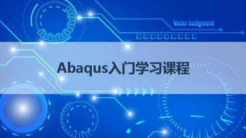 cae 在线学习课程 结构分析 abaqus abaqus入门学习课程