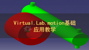 Virtual.Lab.motion基础应用教学