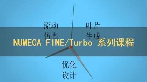 NUMECA FINE/Turbo 系列课程