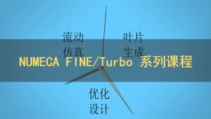 NUMECA FINE/Turbo 系列...