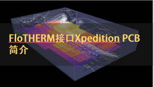 FloTHERM接口Xpedition PCB简介 | 英文
