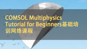 COMSOL Multiphysics Tutorial for Beginners基础培训网络课程(英语)