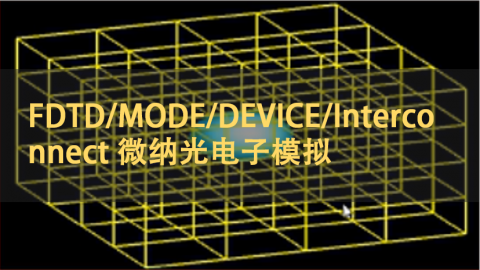 FDTD/MODE/DEVICE/Interconnect 微纳光电子模拟