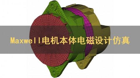 电机电磁设计_Maxwell电机本体电磁设计仿真 - 研发埠教育 - 专注于工程研发仿真 ...