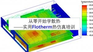 从零开始学散热——实用Flotherm热...