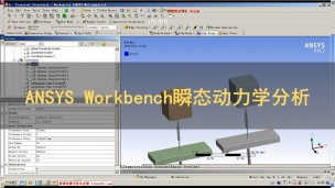 ANSYS Workbench 瞬态动力学分析