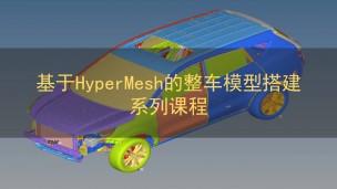 基于HyperMesh的整车模型搭建系列...