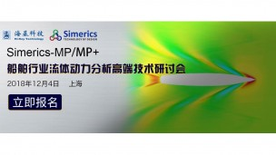Simerics-MP(PumpLinx...