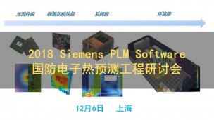 2018 Siemens PLM Sof...