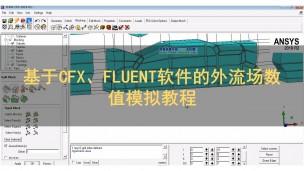 基于CFX、FLUENT软件的外流场数值...